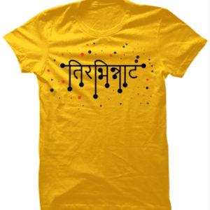 Tirbhinnat T Shirt